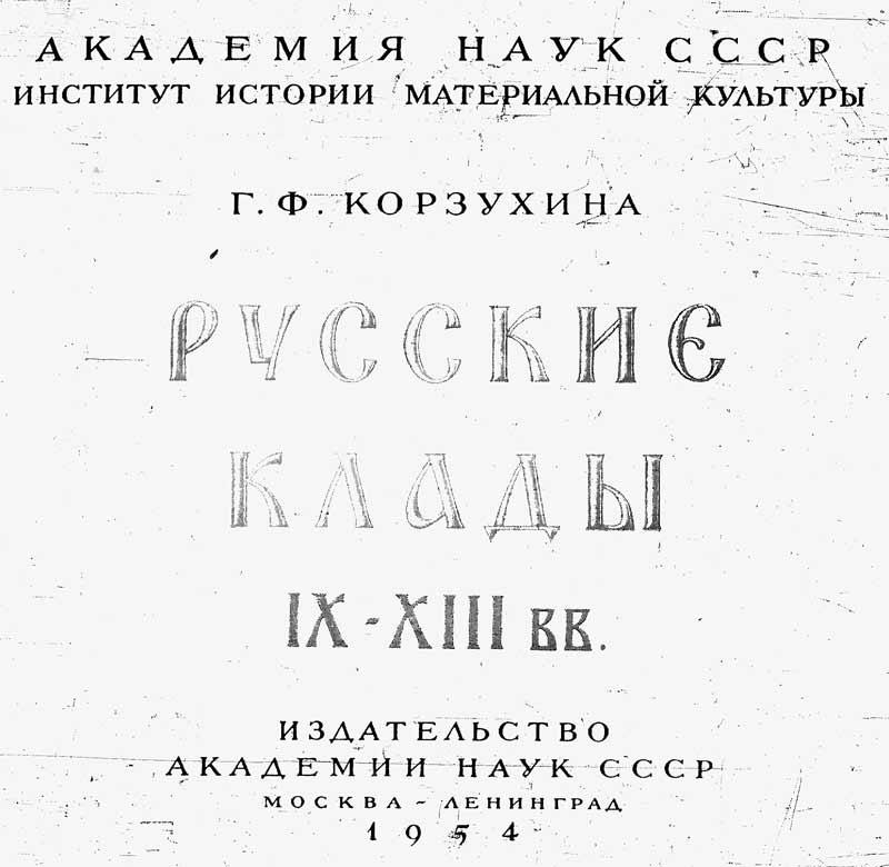 Епархий монастырей и церквей 1828 г