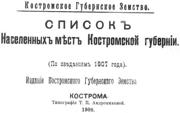 СПИСОК ЦЕРКВЕЙ КОСТРОМСКОЙ ГУБЕРНИИ КИНЕШЕМСКОГО УЕЗДА ПО СВЕДЕНИЯМ 1870 72 ГОДОВ СКАЧАТЬ БЕСПЛАТНО