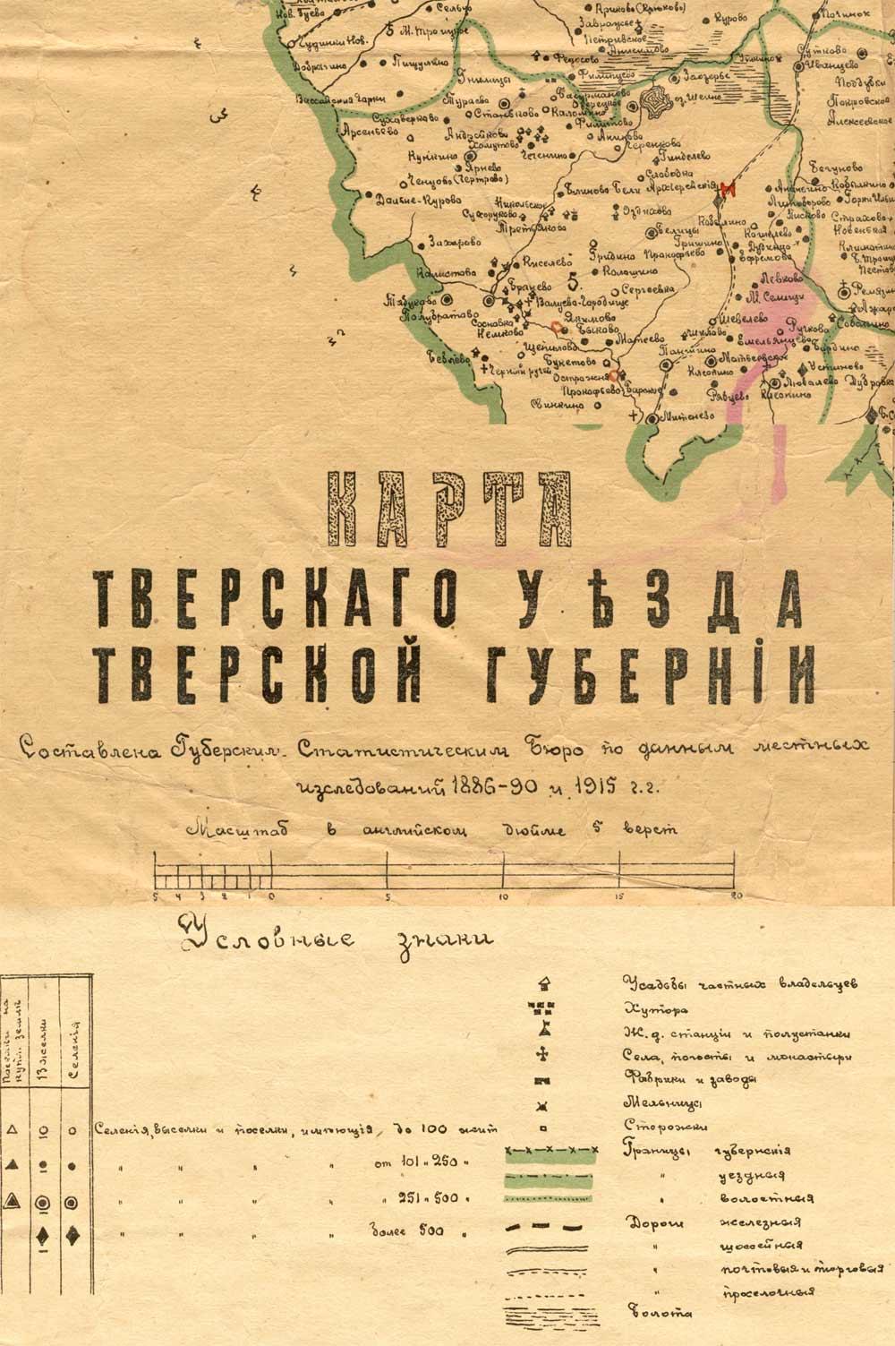 КАРТЫ ТВЕРСКОЙ ГУБЕРНИИ ДО 1915 ГОДА С ПРИВЯЗКОЙ СКАЧАТЬ БЕСПЛАТНО