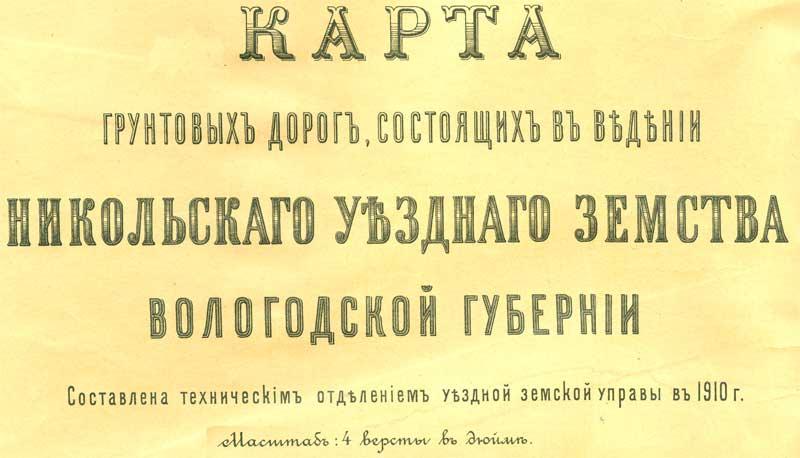 Вологодский сборник. Том 2